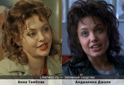Анна Тамбова и Анджелина Джоли