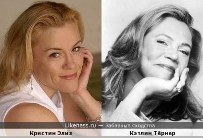 Кристин Элиз и Кэтлин Тёрнер
