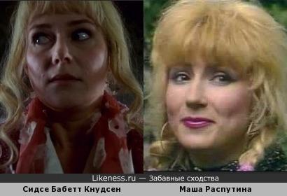 Сидсе Бабетт Кнудсен и Маша Распутина