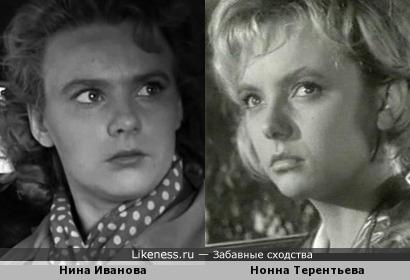 Нина Иванова и Нонна Терентьева