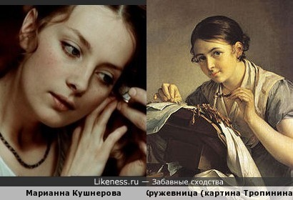 Марианна Кушнерова и Кружевница (картина Тропинина)