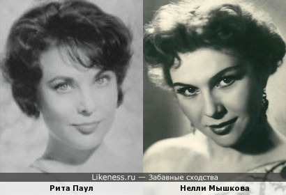 Рита Паул и Нелли Мышкова