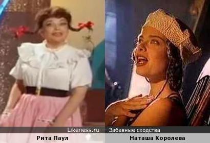 Рита Паул и Наташа Королева