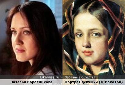 Наталья Воротникова и портрет девушки (Ф.Рокотов)