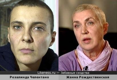 Розалинда Челентано и Жанна Рождественская