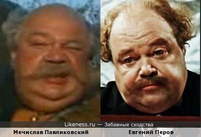 Мечислав Павликовский и Евгений Перов