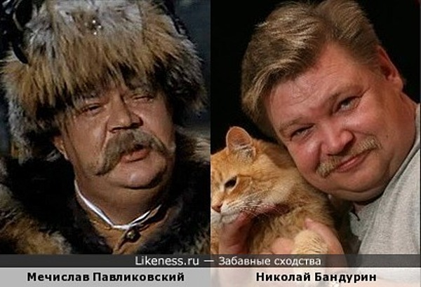 Мечислав Павликовский и Николай Бандурин