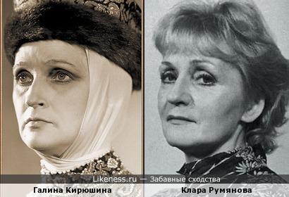 Галина Кирюшина и Клара Румянова