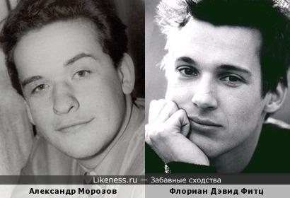 Александр Морозов и Флориан Дэвид Фитц