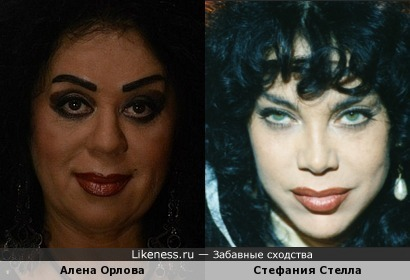 Алена Орлова и Стефания Стелла