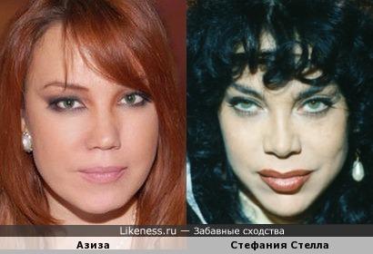 Азиза и Стефания Стелла