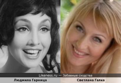 Людмила Гарница и Светлана Галка