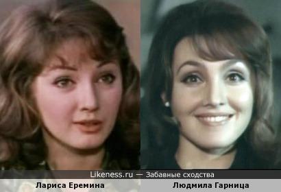 Лариса Еремина и Людмила Гарница