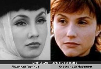 Людмила Гарница и Алессандра Мартинес