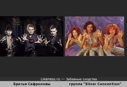 """Братья Сафроновы и группа """"Silver Convention"""""""