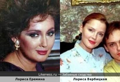Лариса Еремина и Лариса Вербицкая