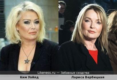Ким Уайлд и Лариса Вербицкая