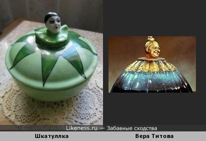 Шкатуллка и Вера Титова