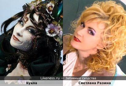 Кукла Верджинии Ропарс и Светлана Разина