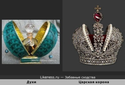 Духи и царская корона