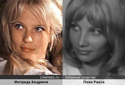 Ингрида Андриня и Пола Ракса