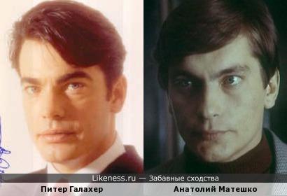 Питер Галахер и Анатолий Матешко
