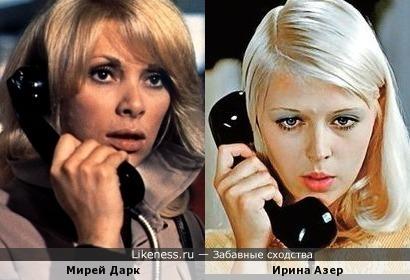 Мирей Дарк и Ирина Азер