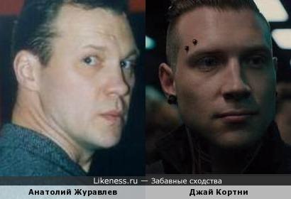 Анатолий Журавлев и Джай Кортни