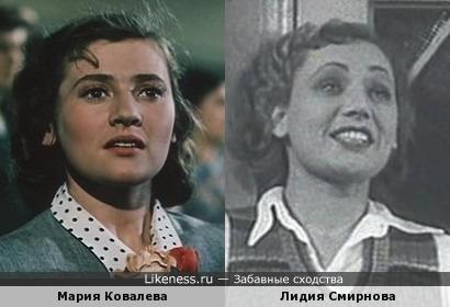 Мария Ковалева и Лидия Смирнова