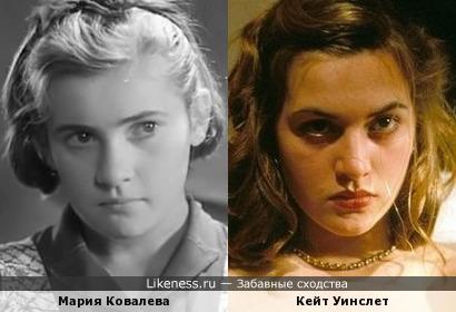 Мария Ковалева и Кейт Уинслет
