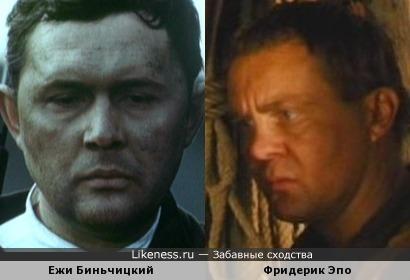 Ежи Биньчицкий и Фридерик Эпо
