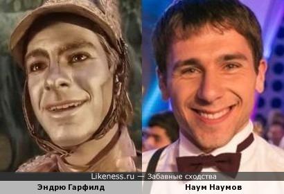 Эндрю Гарфилд и Наум Наумов