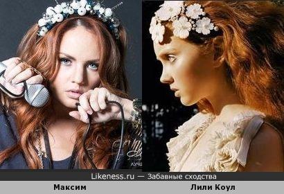 Максим и Лили Коул
