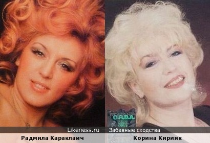Радмила Караклаич и Корина Кирияк