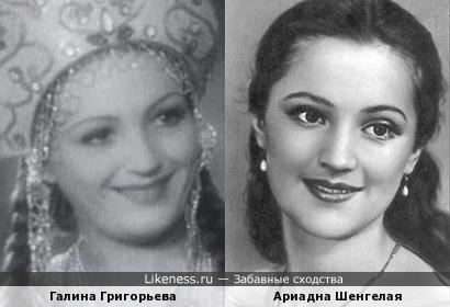 Галина Григорьева и Ариадна Шенгелая