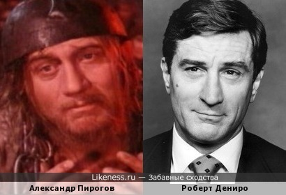Александр Пирогов и Роберт Дениро
