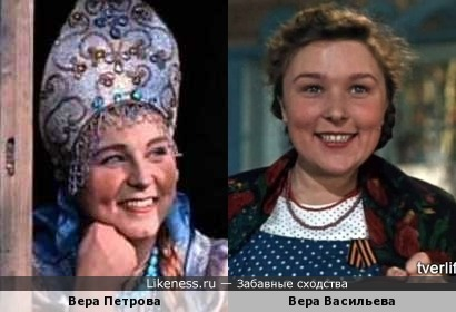 Вера Петрова и Вера Васильева