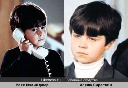 Росс Мэлинджер и Алеша Сироткин
