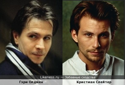Гэри Олдмен и Кристиан Слейтер