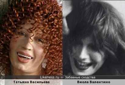 Татьяна Васильева и Виола Валентино