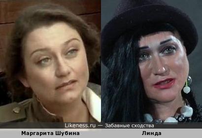 Маргарита Шубина и Линда