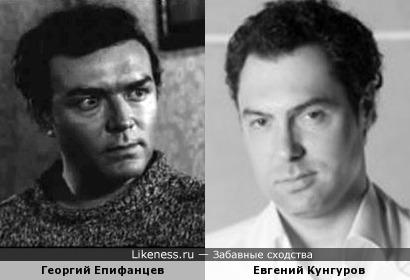 Георгий Епифанцев и Евгений Кунгуров