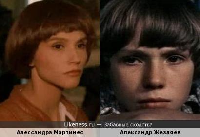 Алессандра Мартинес и Александр Жезляев