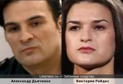 Александр Дьяченко и Виктории Райдос