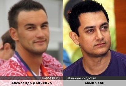 Александр Дьяченко и Аамир Хан