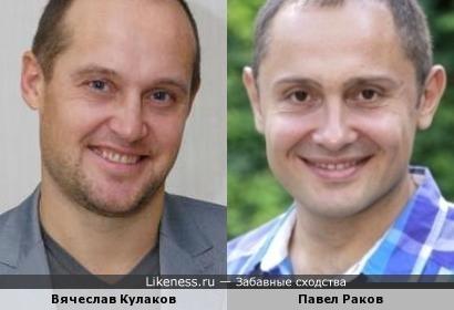 Вячеслав Кулаков и Павел Раков