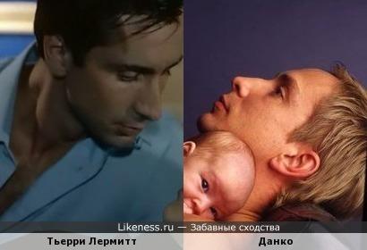 Тьерри Лермитт и Данко