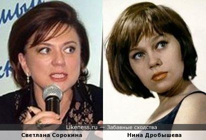 Светлана Сорокина и Нина Дробышева