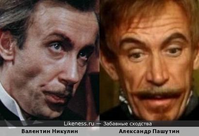 Валентин Никулин и Александр Пашутин