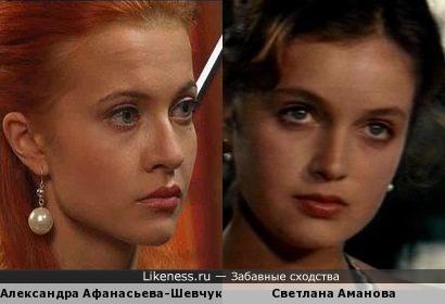 Александра Афанасьева-Шевчук и Светлана Аманова